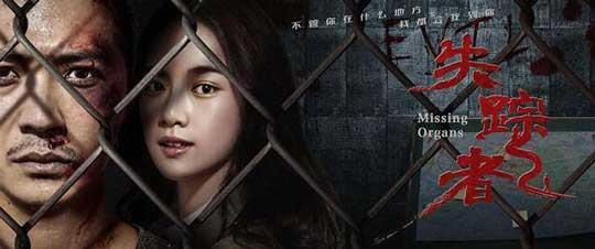 电影《失踪者》今日上映 演绎悬疑大戏