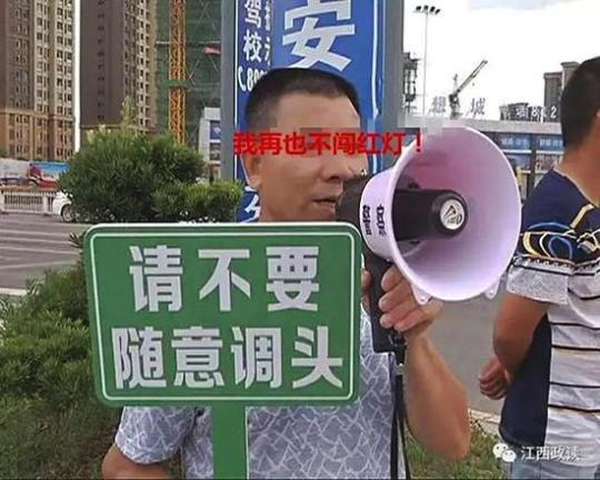 """江西吉安处罚闯红灯者:拿喇叭喊100遍""""不闯红灯"""""""