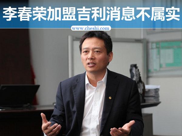 李春荣入吉利消息不实 宝腾负责人职位仍空缺
