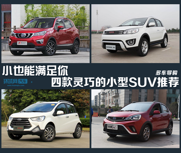 小也能满足你 四款灵巧的小型SUV推荐