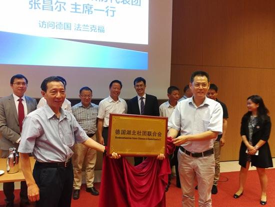 湖北省政协主席张昌尔为德国湖北社团联合会揭牌