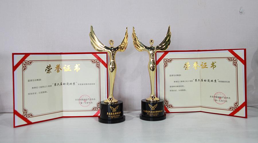 """蓝港互动斩获""""金翼奖""""两项大奖"""