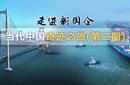 走进新国企·当代中国奇迹之旅(第二期)