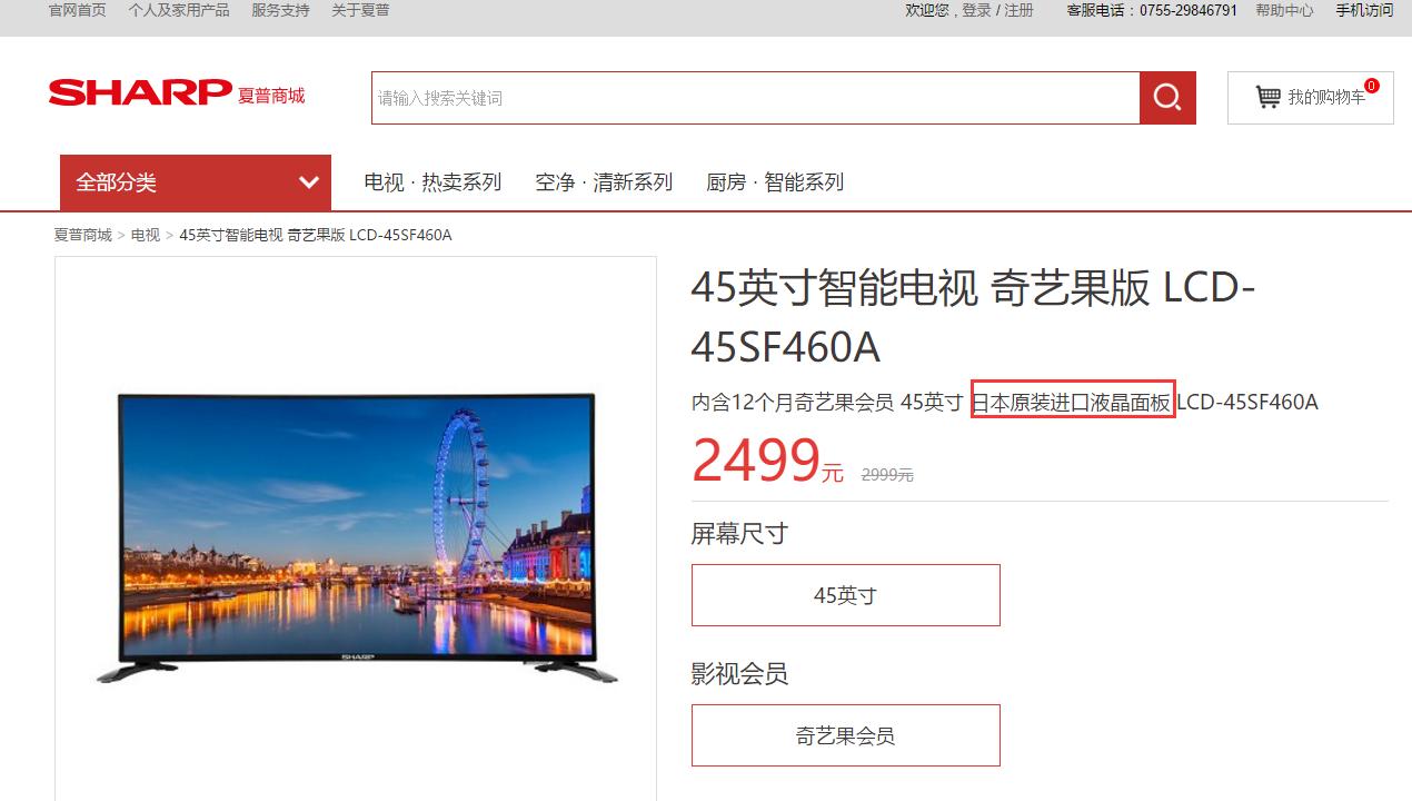 电视产地与宣传不符 消费者起诉夏普公司