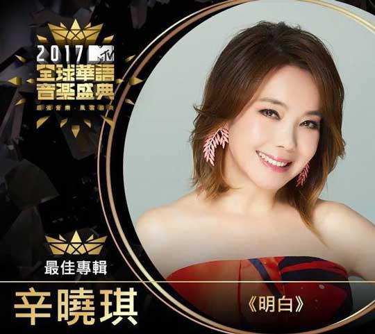 辛晓琪获MTV最佳华语专辑大奖  实至名归