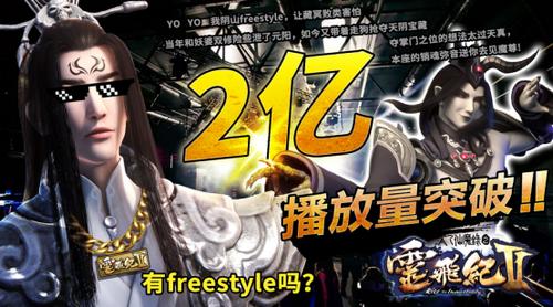 国漫仙侠标杆《太乙仙魔录之灵飞纪2》全网播放破两亿