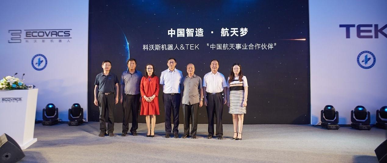 """科沃斯机器人&TEK被授予""""中国航天事业合作伙伴"""""""