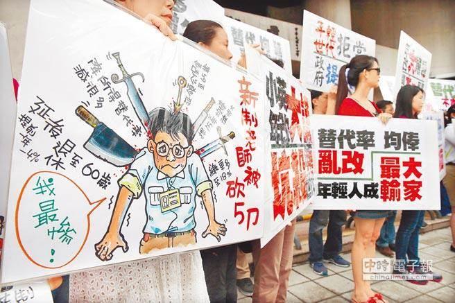 台湾退休教师抗议蔡当局:恶斗老师的做法该停止了!