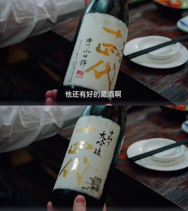 我的前半生,贺涵老卓饮日本酒王十四代,错误多多