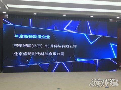 灵夏文化荣获金翼奖 年度新锐动漫企业