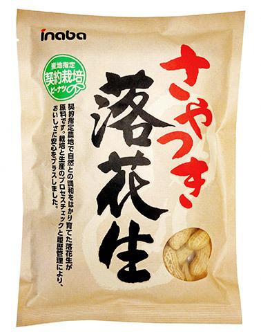 日本紧急回收5.2万袋中国产黄曲霉素超标花生 日销售商:中日两国进出口检验检疫时都合