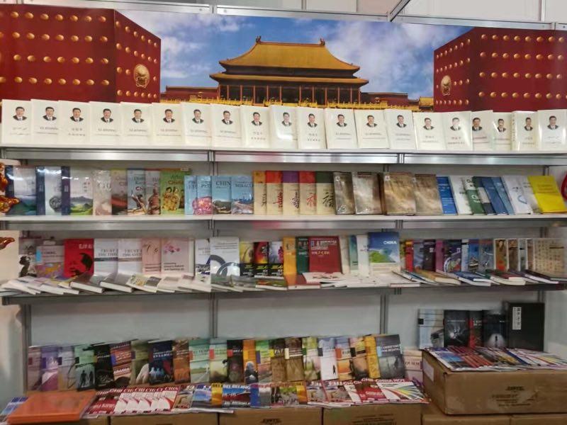 第二十二届利马国际书展开幕