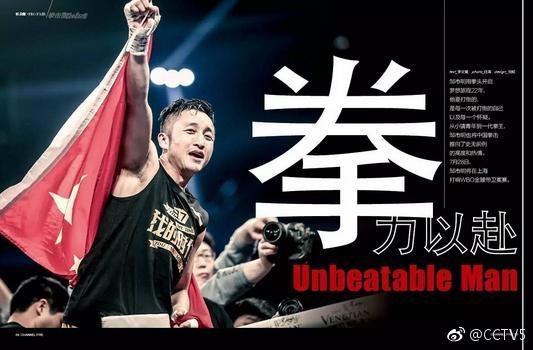 邹市明回击日本拳王:4个回合将你击出拳台!