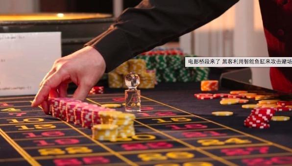 电影桥段来了 黑客利用智能鱼缸来攻击赌场