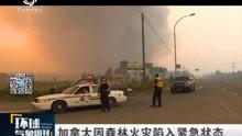 加拿大因森林火灾陷入紧急状态