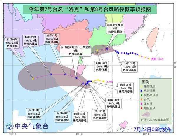 雙臺風來襲將分別登陸粵瓊 沿海有強風雨