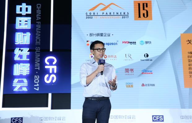 创业--第六届中国财经峰会圆满落幕 共话经济新未来
