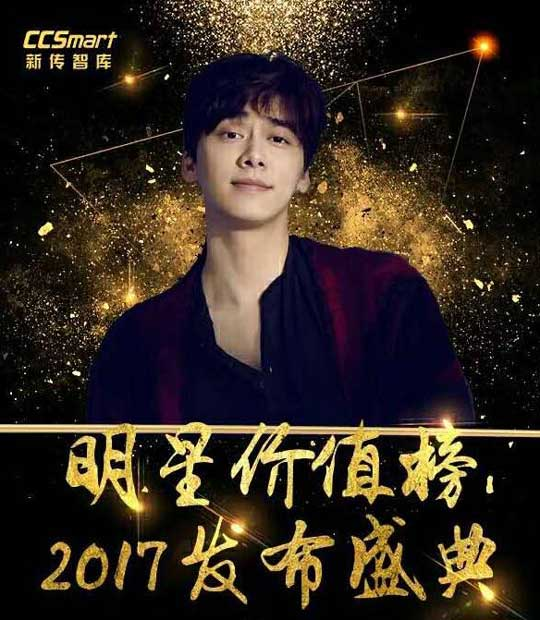 2017明星价值报告 李易峰获年度最具价值男演员