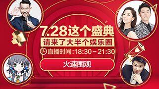 2017星耀360正式启幕