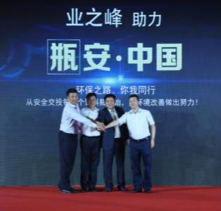 """""""瓶安·中国""""启动汇聚全民环保力量 业之峰鼎力支持打造业界典范"""