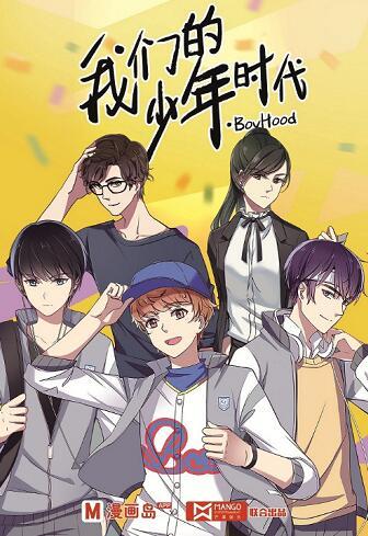 盛夏光年,《我们的少年时代》作文改编漫画全漫画慈父上演青春图片