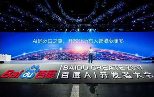 中国对企业AI发展政策支持 百度已抢占全球先机