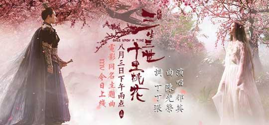 《三生三世十里桃花》主题曲那英诠释八荒四海之恋-内地影视