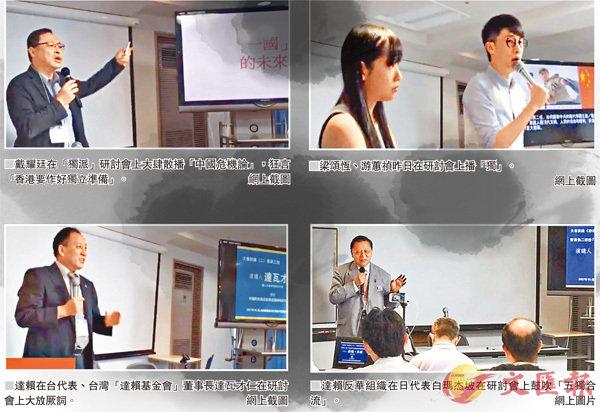 """""""港独""""赴日散播""""中国崩溃论"""" 日本自卫官参加"""