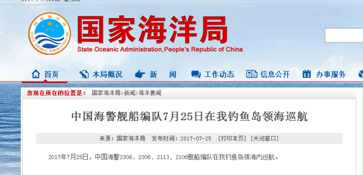 中国海警舰船编队7月25日在我钓鱼岛领海巡航