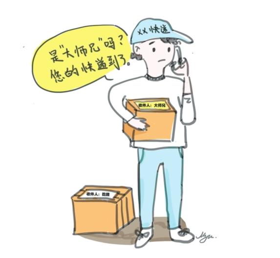 快递业首个法律将出台:奇葩收件人姓名或被罚