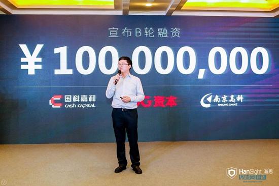大数据安全公司瀚思科技获1亿人民币B轮融资