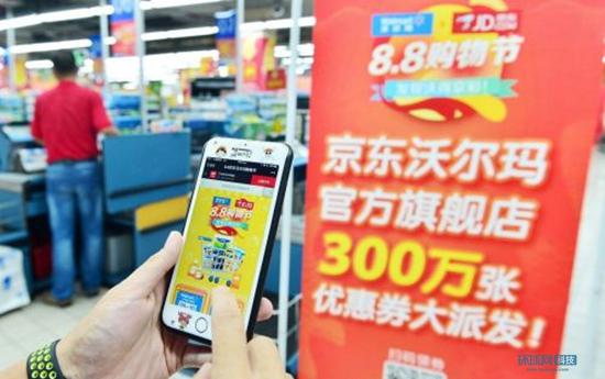 """京东沃尔玛联合开启""""88购物节"""" 探索融合发展"""