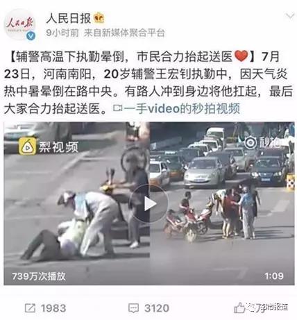 河南97年交警执勤中暑晕倒 路人迅速将其送医