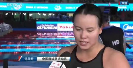 傅园慧无缘百米仰泳决赛:想扇自己两个耳光,急得头都秃了
