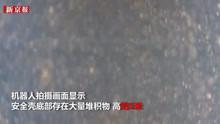 福岛核事故调查水下机器人拍到疑似核燃料残渣