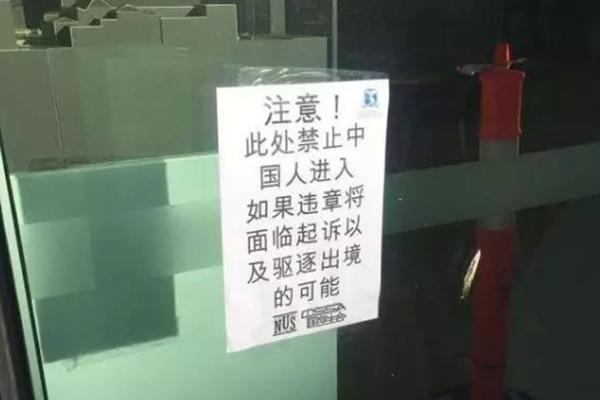 澳多所高校出现辱华公告 中国学生会被栽赃