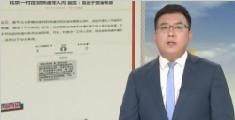 北京一村庄禁快递车入内 回应:系出于安全考虑