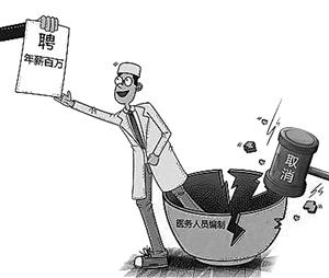 医院可探索实行目标年薪制