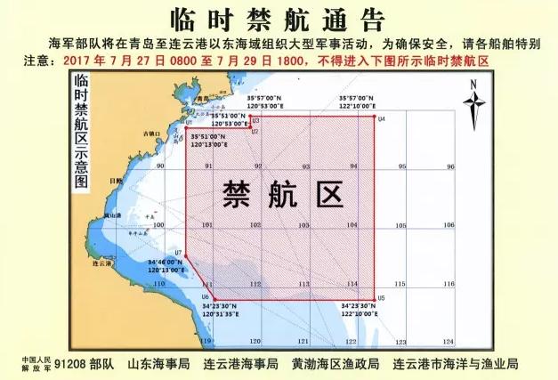 禁航通告:海军部队将在黄海海域组织大型军事活动