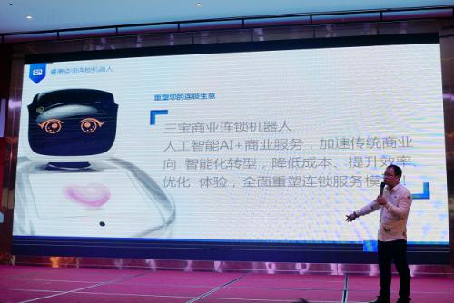 专注精准营销与VIP服务 三宝机器人助赣零售业升级
