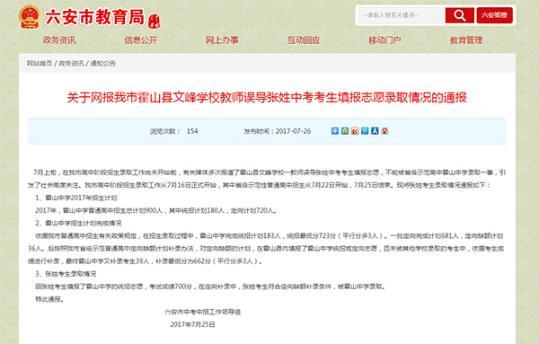 官方:安徽霍山志愿被改高分考生已被霍山中学录取
