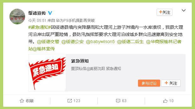 突发:陕西大理河超历年最高水位 下游民众被要求紧急撤离