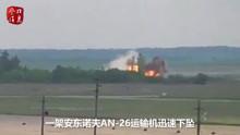 俄罗斯军用机坠毁爆炸5名飞行员逃出生天