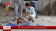 最严重的中暑 男子患热射病住进ICU
