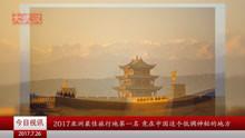 2017亚洲最佳旅行地第一名 竟在中国这个地方