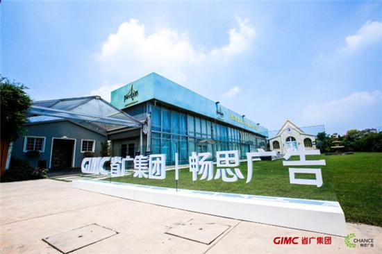 畅思广告加盟省广集团发布会在沪举办