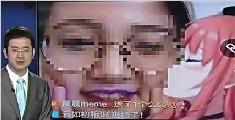 清华女生网络直播在线做家教 称月入过万
