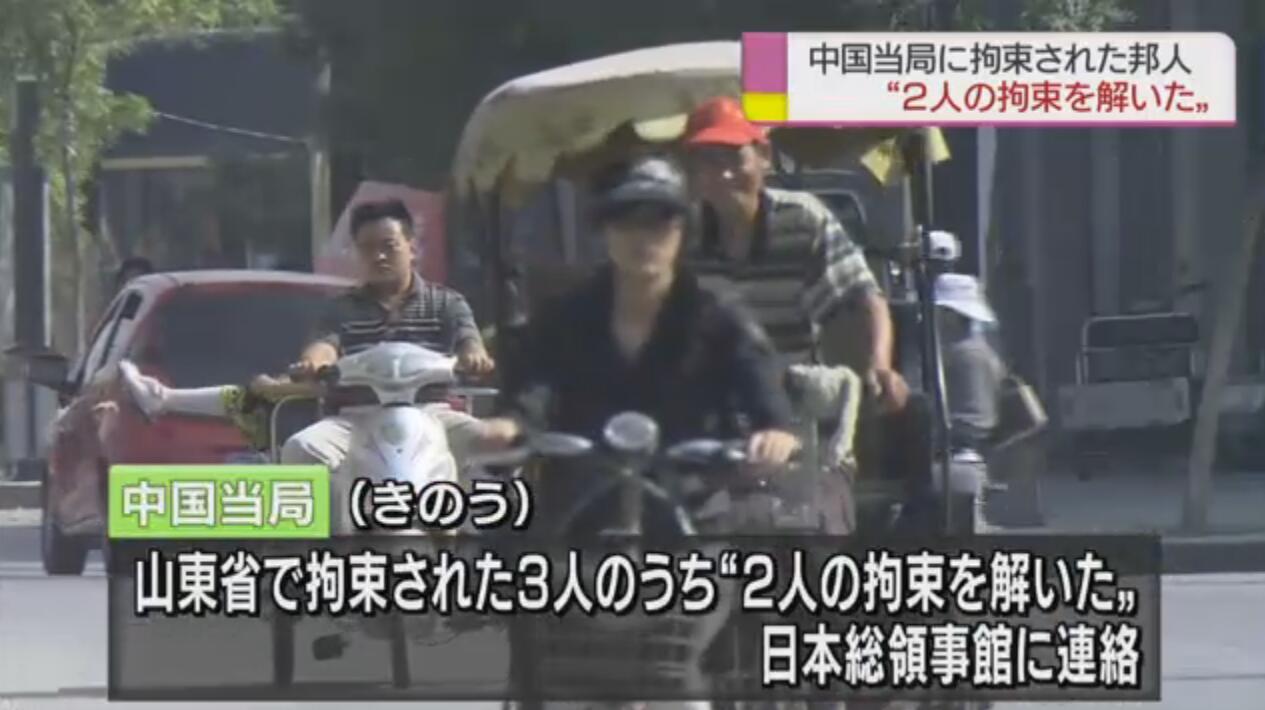 """日媒:两名日本""""间谍""""在华无罪获释 还有10人在接受调查"""