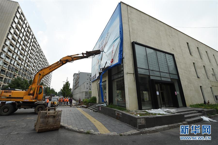 北京拆除违法建设 提升环境质量