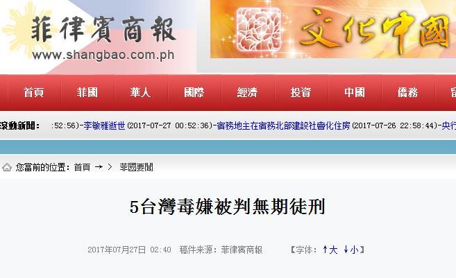 终身监禁!5台湾籍毒品嫌犯在菲律宾被判无期徒刑